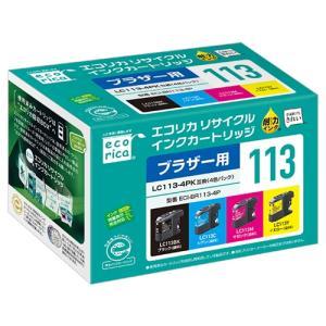 エコリカ ECI-BR113-4P LC113-4PK互換リサイクルインクカートリッジ 4色パック&...