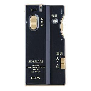 ELPA AS-P001-NV 高性能集音器 イヤリス ネイビー|yamada-denki