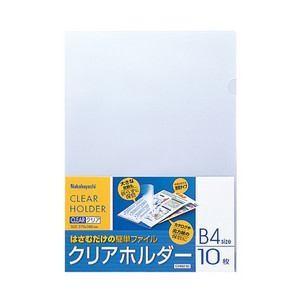 ナカバヤシ クリアホルダーB4 10枚 CH1021C|yamada-denki