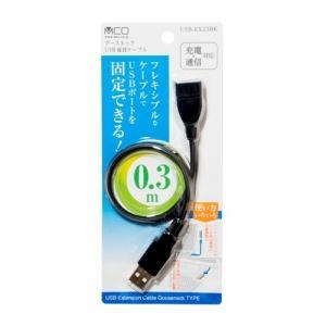 ミヨシ USB-EX23/BK フレキシブル USB延長ケーブル USB2.0 300mm ブラック...