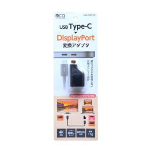 エレコム USA-CDP2/BK USB TYPE-C DisplayPort変換アダプタ|yamada-denki