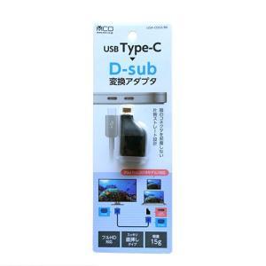 エレコム USA-CDS2/BK USB TYPE-C D-sub変換アダプタ|yamada-denki