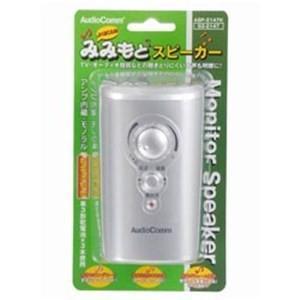 オーム電機 ASP2147K モノラルミミモトスピーカー2147K|yamada-denki