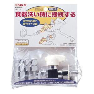 三栄水栓 PB515S 食洗器用分岐ソケット<br>500