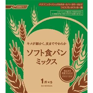 パナソニック SD-MIX62A ホームベーカリー用パンミックス ソフト食パンミックス 1斤用&lt...