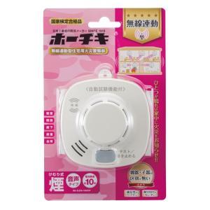 ホーチキ SS2LRA10P 無線連動型住宅用火災警報器 煙式<br>047