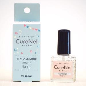 CureNel FBN-A002 キュアネル専用プリコート|yamada-denki