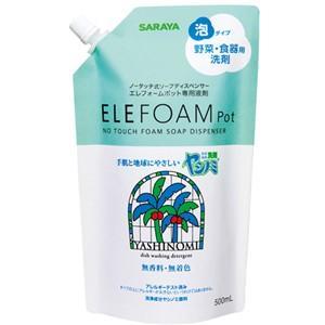 サラヤ YA42096 エレフォームポット専用液剤 ヤシノミ洗剤 泡タイプ 野菜・食器用 500ml yamada-denki