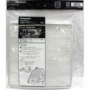 パナソニック 換気扇交換用フィルター25cm用2枚入 FY-FTT251|yamada-denki