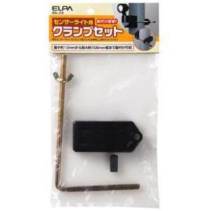 ELPA ESL-CS クランプセット yamada-denki