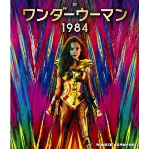 【BLU-R】ワンダーウーマン 1984 ブルーレイ&DVDセット|ヤマダデンキ PayPayモール店