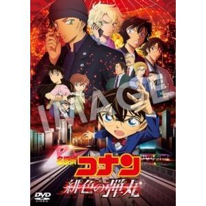 【DVD】劇場版「名探偵コナン緋色の弾丸」通常盤の画像