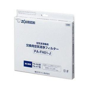 象印 空気清浄機用 交換フィルター PA-FH01-J