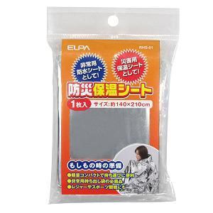 エルパ RHS-01 防災保温シート yamada-denki