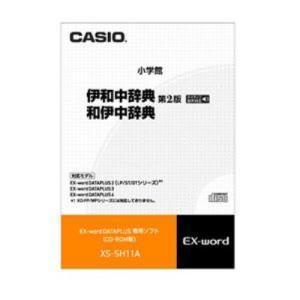 カシオ 電子辞書 エクスワード 追加コンテンツCD-ROM版 小学館 伊和辞典 XS-SH11A&l...