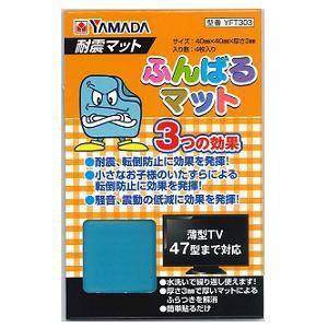 深井無線 YFT303 耐震マット「ふんばるマット」 4枚入り|yamada-denki
