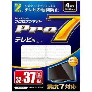 プロセブン P-TV37C 耐震マットテレビ用(32〜37V型まで)|yamada-denki
