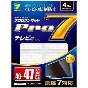 プロセブン P-TV47C 耐震マットテレビ用(40型〜47型まで)|yamada-denki