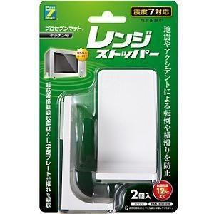 プロセブン キッチン用レンジストッパー(震度7対応・2個入り)  ホワイト PML-N3402W|yamada-denki