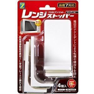 プロセブン キッチン用レンジストッパー(震度7対応・4個入り)  ホワイト PML-N3404W|yamada-denki