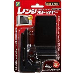 プロセブン キッチン用レンジストッパー(震度7対応・4個入り)  ブラック PML-N3404B|yamada-denki