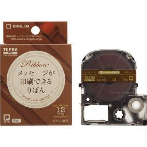 キングジム SFR12CZ テプラPROテープりぼんブラウン/金 「テプラ」SRテープカートリッジ|yamada-denki