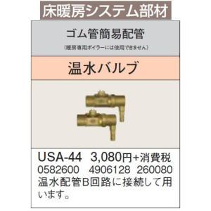 コロナ USA-44 暖房器具用部材 床暖房システム部材 ゴム管簡易配管 温水バルブ|yamada-denki