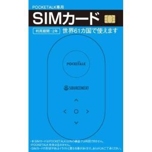 ソースネクスト POCKETALK (ポケトーク) 専用グローバルSIM (2年)|yamada-denki