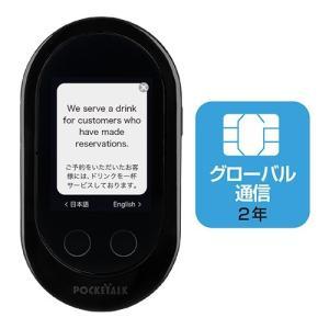 ソースネクスト POCKETALK(ポケトーク)W+グローバルSIM(2年)携帯型通訳デバイス Wi-Fiモデル ブラック|yamada-denki