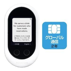 ソースネクスト POCKETALK(ポケトーク)W+グローバルSIM(2年)携帯型通訳デバイス Wi-Fiモデル ホワイト|yamada-denki