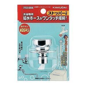 カクダイ 772-004 洗濯機用ニップル ス...の関連商品2