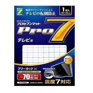 プロセブン PTV1001C テレビ用(〜70V型)耐震マット|yamada-denki
