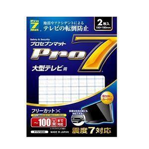 プロセブン PTV1002C テレビ用(〜100V型)耐震マット|yamada-denki