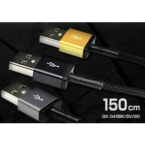 クオリティトラストジャパン QX-045BK MicroUSBコネクタ搭載 Strong USBケー...