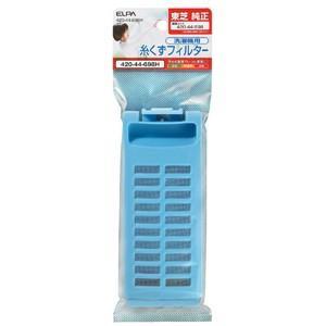 ELPA 420-44-698H 糸くずフィルター 東芝洗濯機用|yamada-denki