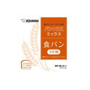 象印 BB-ML10-J 食パン用パンくらぶミックス...