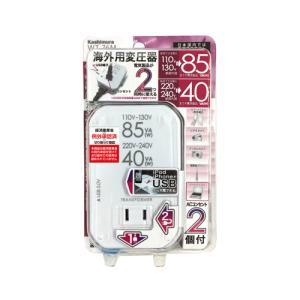 カシムラ WT-76M 海外用薄型2口変圧器USB 110-130V/85VA 220-240V/4...