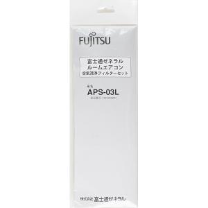 富士通ゼネラル APS-03L エアコン用空気清浄フィルター|yamada-denki
