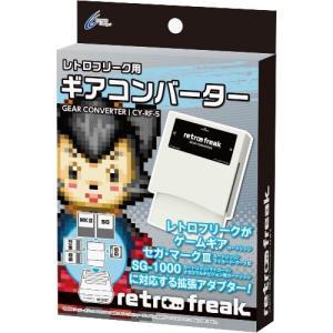 レトロフリーク用ギアコンバーター|yamada-denki