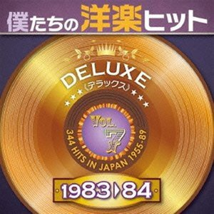 <CD> オムニバス / 僕たちの洋楽ヒット DELUXE VOL.7:1983-84