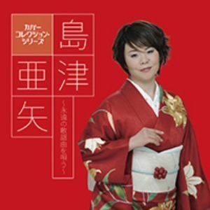 <CD> 島津亜矢 / カバー コレクション・シリーズ 島津亜矢〜永遠の歌謡曲を唄う〜