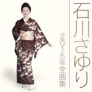 <CD> 石川さゆり / 石川さゆり2015年全曲集<br>260