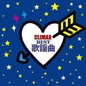 <CD> クライマックス〜BEST歌謡曲〜<br>260