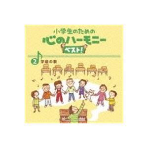 <CD> 小学生のための心のハーモニー ベスト!全10巻(2)学級(クラス)の歌