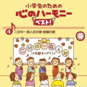 <CD> 小学生のための心のハーモニー ベスト!全10巻(4)二分の一成人式の歌・感謝の歌