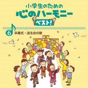 <CD> 小学生のための心のハーモニー ベスト!全10巻(6)卒業式・送る会の歌