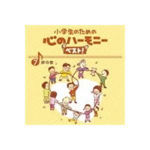 <CD> 小学生のための心のハーモニー ベスト!全10巻(7)絆の歌