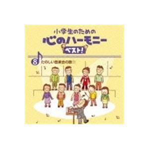 <CD> 小学生のための心のハーモニー ベスト!全10巻(8)たのしい音楽会の歌(1)