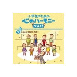 <CD> 小学生のための心のハーモニー ベスト!全10巻(9)たのしい音楽会の歌(2)