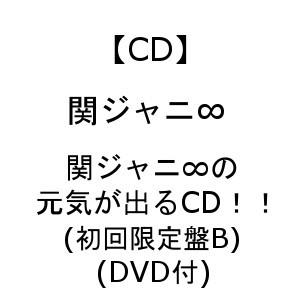 <CD> 関ジャニ∞ / 関ジャニ∞の元気が出るCD!!(初回限定盤B)(DVD付)|yamada-denki